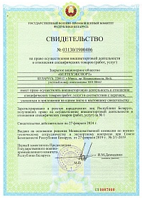 Certificate (Page1)